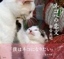 ネコへの恋文【電子書籍】[ 岩合 光昭 ]