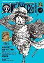 ONE PIECE magazine Vol.3【電子書籍】 尾田栄一郎