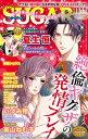 miniSUGAR vol.53(2017年11月号)Vol.53【電子書籍】[ 夏生恒 ]
