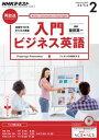 NHKラジオ 入門ビジネス英語 2017年2月号[雑誌]【電子書籍】