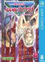 魔人探偵脳噛ネウロ モノクロ版 8【電子書籍】[ 松井優征 ]
