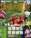 NHK 趣味の園芸 2016年9月号[雑誌]【電子書籍】