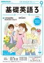 NHKラジオ 基礎英語3 2016年9月号[雑誌]【電子書籍】