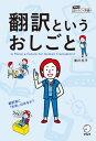 翻訳というおしごと翻訳者に「未来」はあるか?【電子書籍】[ 実川 元子 ]