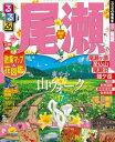 るるぶ尾瀬【電子書籍】