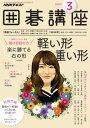 NHK 囲碁講座 2017年3月号[雑誌]【電子書籍】