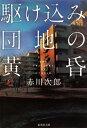 駆け込み団地の黄昏【電子書籍】[ 赤川次郎 ]