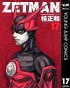 ZETMAN 17【電子書籍】[ 桂正和 ]