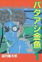 バタアシ金魚(1)【電子書籍】[ 望月峯太郎 ]