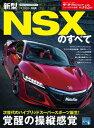 ニューモデル速報 第542弾 新型NSXのすべて【電子書籍】[ 三栄書房 ]