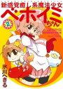 新感覚癒し系魔法少女ベホイミちゃん 2巻【電子書籍】[ 氷川へきる ]