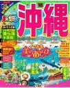 まっぷる 沖縄'18【電子書籍】[ 昭文社 ]