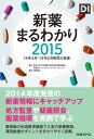 新薬まるわかり201514年4月〜15年2月発売の新薬
