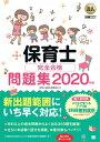 福祉教科書 保育士 完全合格問題集 2020年版【電子書籍】 保育士試験対策委員会