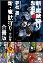 新・魔獣狩り(全13巻)合冊版【電子書籍】[ 夢枕獏 ]