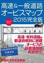 高速&一般道路オービスマップ2015完全版【電子書籍】[ 三才ブックス ]