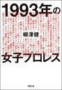 1993年の女子プロレス【電子書籍】[ 柳澤健 ]