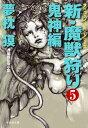 新・魔獣狩り5 鬼神編【電子書籍】[ 夢枕獏 ]