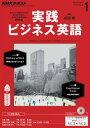 NHKラジオ 実践ビジネス英語 2017年1月号[雑誌]【電子書籍】