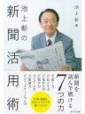 池上彰の新聞活用術【電子書籍】[ 池上彰 ]