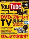 YouTubeとニコニコ動画をブルーレイ&DVDにしてTVで見る本2020【電子書籍】[ 三才ブックス ]