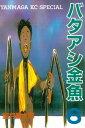 バタアシ金魚(6)【電子書籍】[ 望月峯太郎 ]