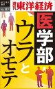 医学部ウラとオモテ週刊東洋経済eビジネス新書No.117【電子書籍】