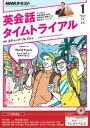 NHKラジオ 英会話タイムトライアル 2017年1月号[雑誌]【電子書籍】