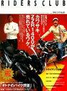 RIDERS CLUB 2006年11月号 No.391【電子書籍】