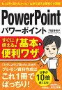 今すぐ使えるかんたん文庫 パワーポイント PowerPoint すぐに使える! 基本&便利ワザ【電子書籍】[ 門脇香奈子 ]