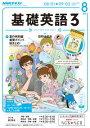 NHKラジオ 基礎英語3 2016年8月号[雑誌]【電子書籍】
