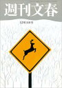 週刊文春 12月14日号【電子書籍】[ 司馬遼太郎 ]