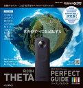 RICOH THETA パーフェクトガイド BOOK ONLY Version THETA S/m15両対応【電子書籍】