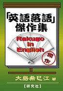�ֱѸ�������Rakugo in English