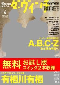 【無料】ダ・ヴィンチお試し版2016年4月号