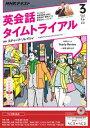 NHKラジオ 英会話タイムトライアル 2017年3月号[雑誌]【電子書籍】