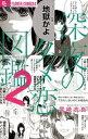 深夜のダメ恋図鑑(2)【電子書籍】[ 尾崎衣良 ]