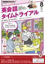 NHKラジオ 英会話タイムトライアル 2016年8月号[雑誌]【電子書籍】