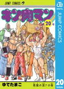 キン肉マン 20【電子書籍】[ ゆでたまご ]