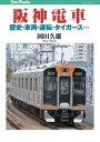 阪神電車【電子書籍】[ 岡田久雄 ]