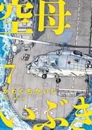 空母いぶき(7)【電子書籍】[ かわぐちかいじ ]