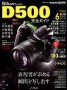 ニコン D500完全ガイド【電子書籍】[ 中井精也 ]