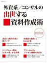 外資系/コンサルの出世する資料作成術(日経BP Next ICT選書)【電子書籍】
