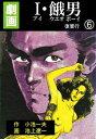 I・餓男6【電子書籍】[ 小池一夫 ]