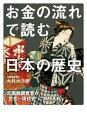 お金の流れで読む日本の歴史 元国税調査官が「古代〜現代史」にガサ入れ【電子書籍】[ 大村 大次郎 ]