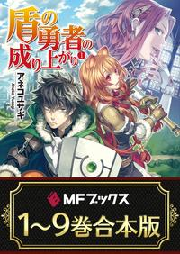 【1〜9巻合本版】盾の勇者の成り上がり  <特典付>