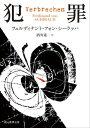 犯罪【電子書籍】[ フェルディナント・フォン・シーラッハ ]