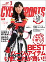 CYCLE SPORTS 2017年 3月号【電子書籍】[ CYCLE SPORTS編集部 ]