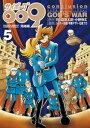 サイボーグ009完結編(5) conclusion GOD'S WAR【電子書籍】[ 石ノ森章太郎