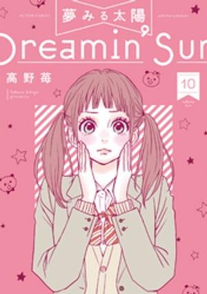 夢みる太陽 10【電子書籍】[ 高野苺 ]